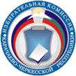 Избирательная комиссия Карачаево-Черкесской Республики